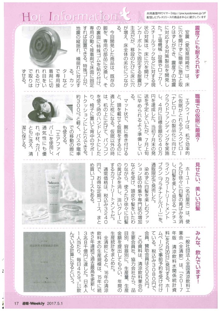 Kyodo Weekly 2